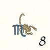 08.Scorpion